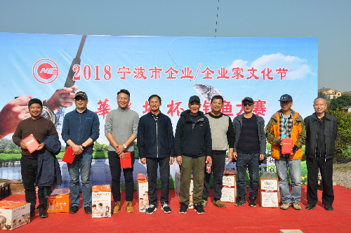 """市""""三会""""举办2018企业/企业家文化节——""""华东城杯""""钓鱼比赛"""