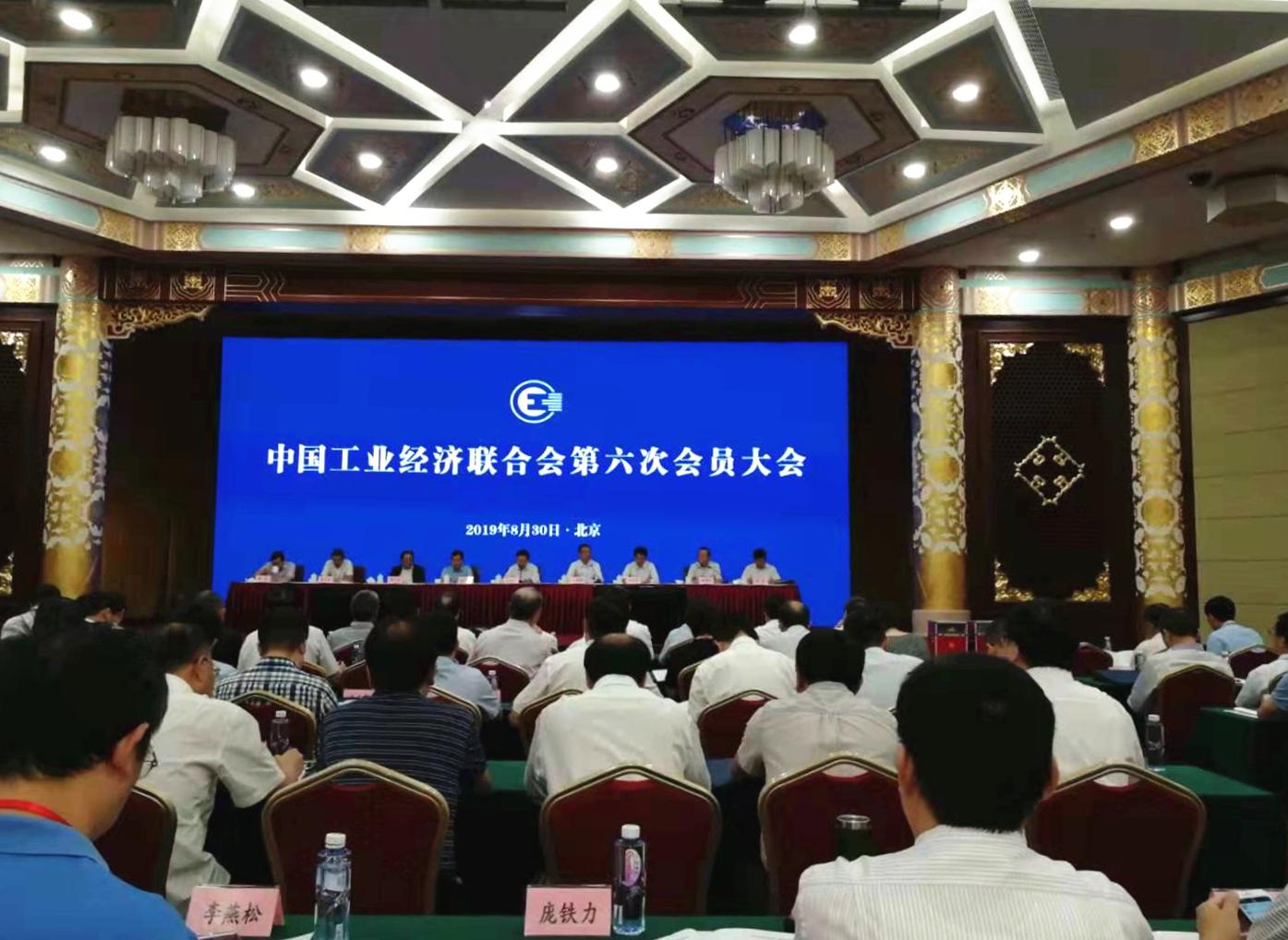 """市""""三会""""参加中国工经联第六次会员大会"""
