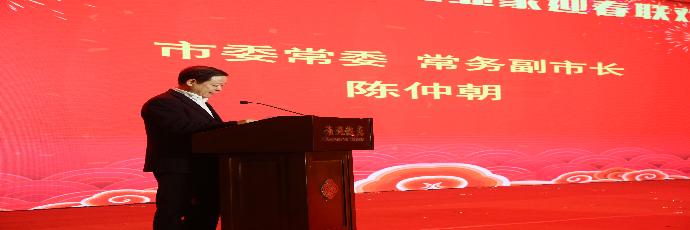 """""""2020fun88体育备用企业家迎春联欢会""""隆重举行"""